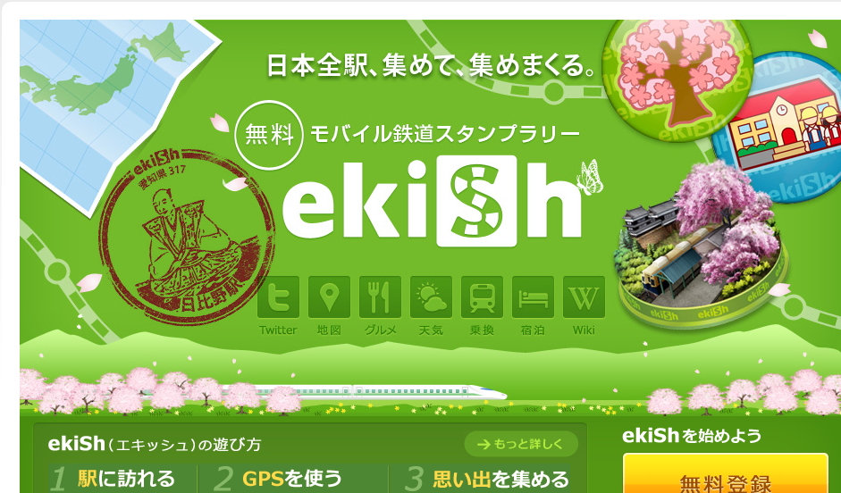 ekiSh【モバイル鉄道スタンプラリー】