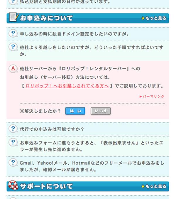 FAQ02