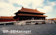 WP-DBManagerのタイトル画像