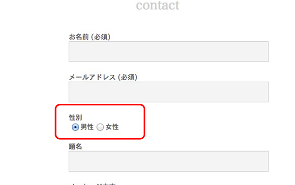 Contact Form 7の設定32