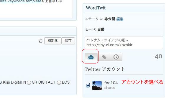 WordTwitのアカウントの選択