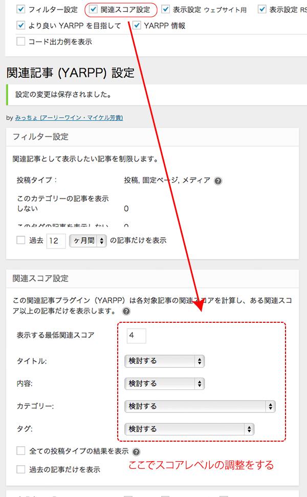 YARPPの設定