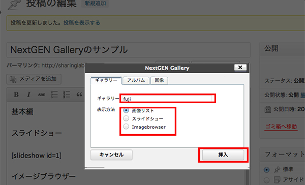 NextGEN Galleryの設定その9