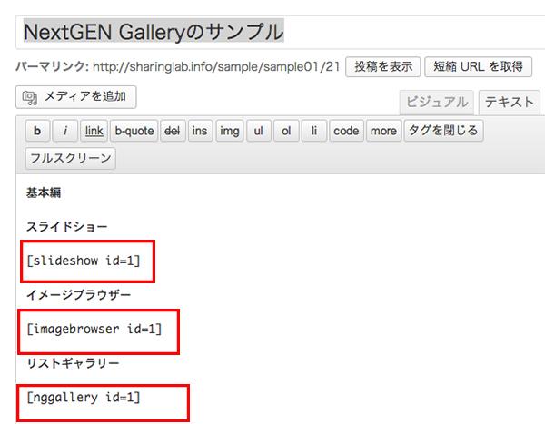 NextGEN Galleryの設定その10