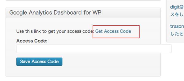 Google-Analytics-Dashboard-for-WP設定その2