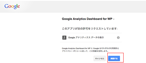 Google-Analytics-Dashboard-for-WP設定その3