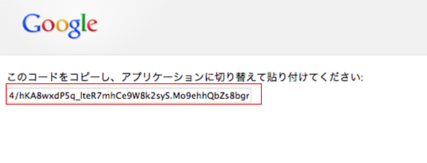 Google-Analytics-Dashboard-for-WP設定その4
