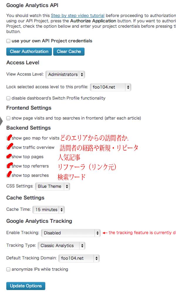 Google-Analytics-Dashboard-for-WP設定その7