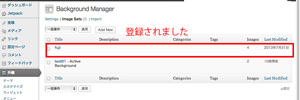 Background Managerの設定その6
