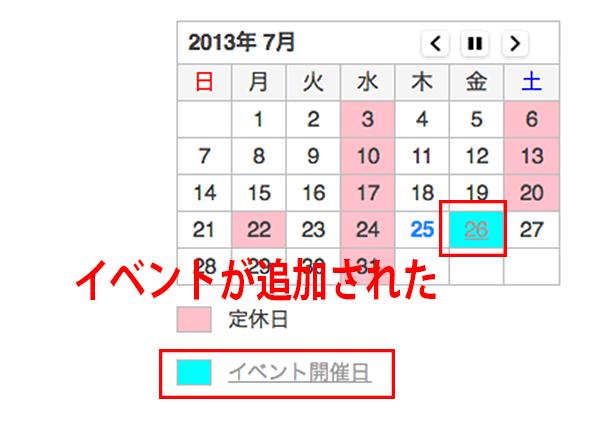 Biz Calendarの設定その6