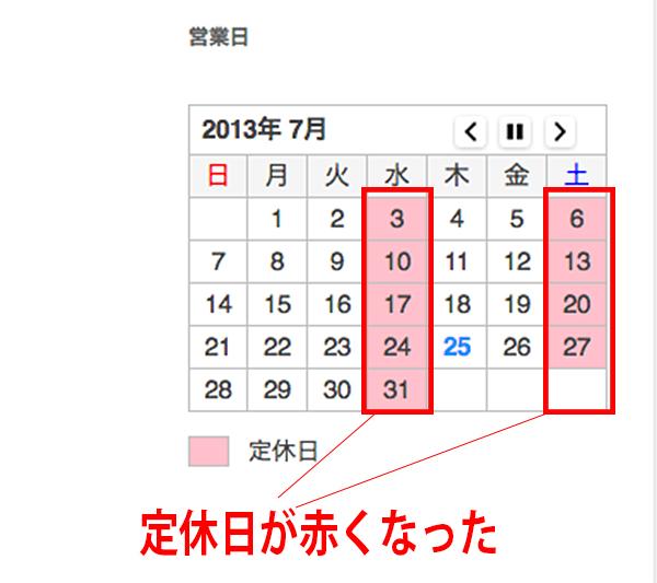 Biz Calendarの設定その3