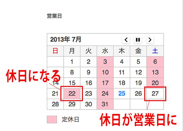 Biz Calendarの設定その5