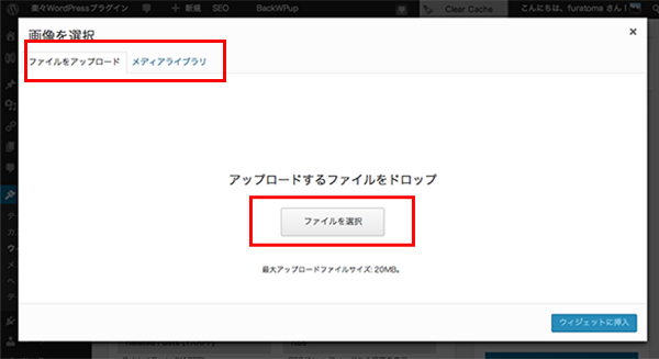 WordPressプラグイン「Image Widget」設定その3