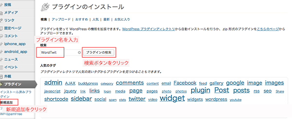 WordPressプラグインのインストール方法その1