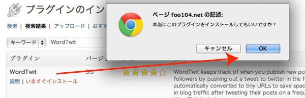 WordPressプラグインのインストール方法その3