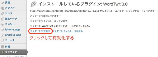WordPressプラグインのインストール方法その4