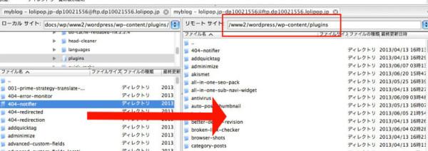 WordPressプラグインのインストール方法その5