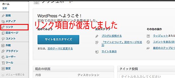 「Link Manager」の設定その2