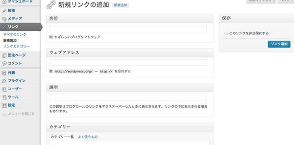 「Link Manager」の設定その3