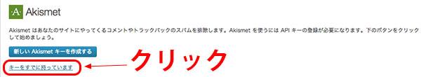「Akismet」の設定その10