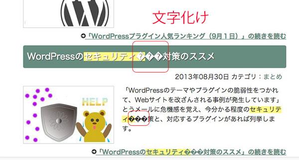 You-searched-for-セキュリティ---楽々WordPressプラグイン