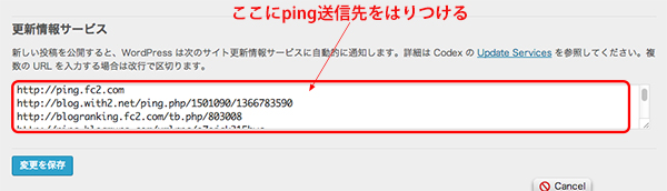 WordPress ping Optimizerの設定その1