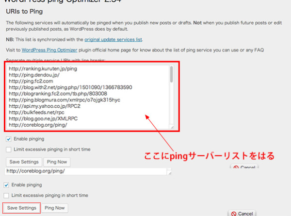 WordPress ping Optimizerの設定その2