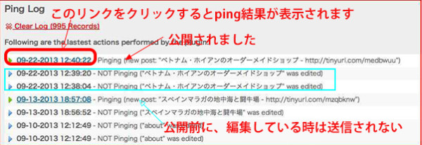 WordPress ping Optimizerの設定その3