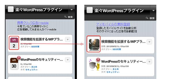 WPプラグイン「WP TOUCH」の使い方その2