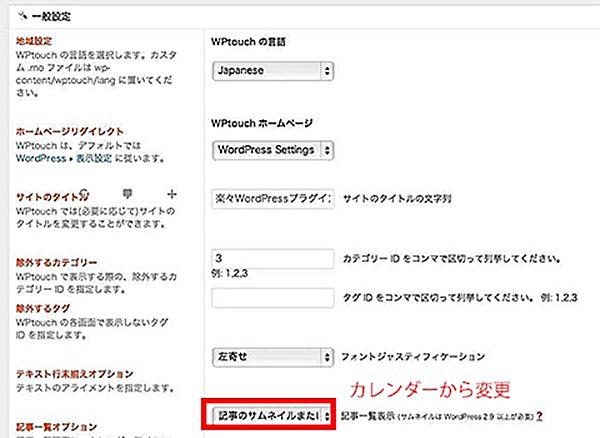 WPプラグイン「WP TOUCH」の使い方その3