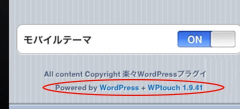WPプラグイン「WP TOUCH」の使い方その19