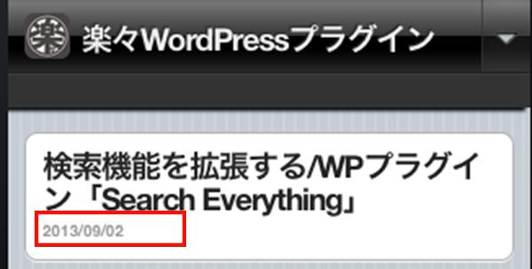 WPプラグイン「WP TOUCH」の使い方その16