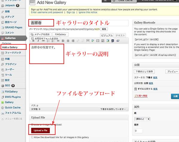 WordPressプラグイン「Gallery」の設定01
