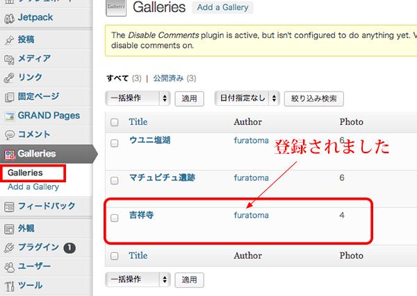 WordPressプラグイン「Gallery」の設定03