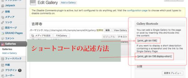 WordPressプラグイン「Gallery」の設定05
