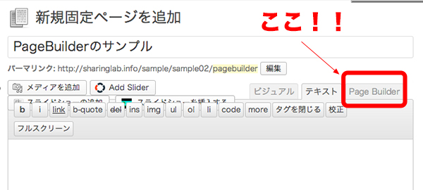 Page Builderの設定その2
