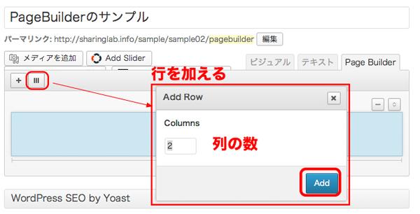 Page Builderの設定その3