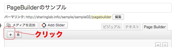 Page Builderの設定その6