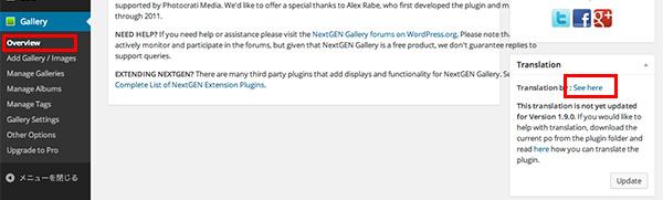 NextGEN-Galleryの使い方・設定01