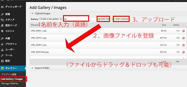 NextGEN-Galleryの使い方・設定10-222