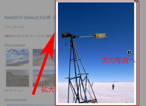 NextGEN-Galleryの使い方・設定16