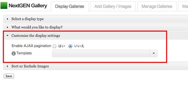 NextGEN-Galleryの使い方・設定33