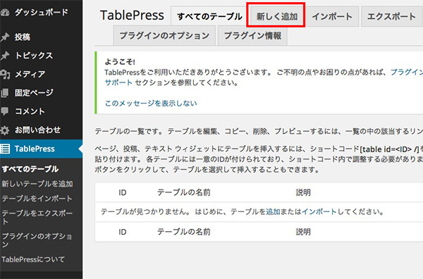 TablePress01